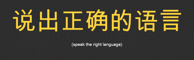 "Graphic in Chinese, interpreted, ""speak the right language"""
